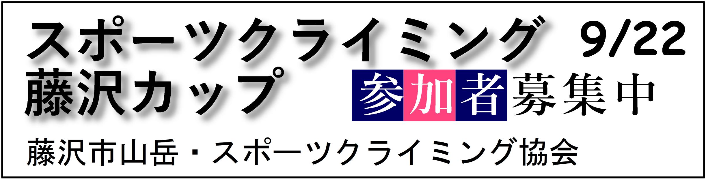 スポーツクライミング藤沢カップ