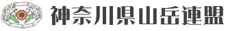 神奈川県山岳連盟